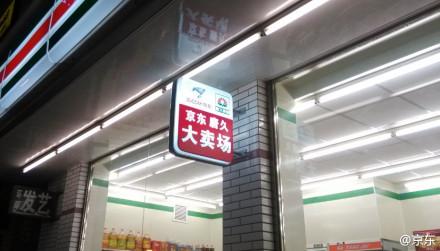 京东开始和线下商超合作O2O了。京东与太原