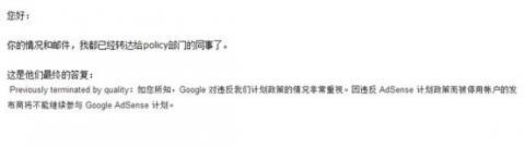Google adsense帐户被封到解封全过程