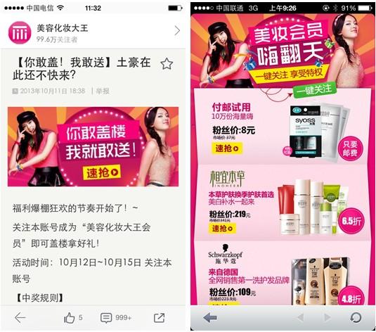 年终盘点:2013 年微淘营销十大案例
